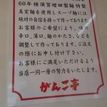 71078064 - 『増田製麺』を愛用してます!!!
