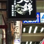 名古屋コーチンと個室居酒屋 天錦  -