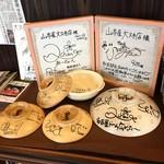 山本屋 - Perfumeのサイン入り土鍋