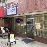 3104丁目 - お店の外観