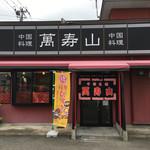 萬寿山 -