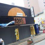 焼酎屋 柊苑 - 外観写真: