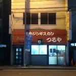 つるや - 旧東海道に面します