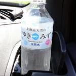 神仙沼自然休養林休憩所 - 北海道大雪山ゆきのみず天然水(160円税込)