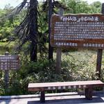 神仙沼自然休養林休憩所 - 神仙沼命名の由来