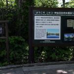 神仙沼自然休養林休憩所 - 案内