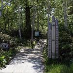 神仙沼自然休養林休憩所 - ニセコ積丹小樽海岸国定公園神仙沼入口