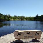 神仙沼自然休養林休憩所 - 神仙沼