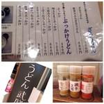 武膳 - 卓上には裏打ち会の名物「調味料」が並べられています。