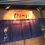 たこつぼ - たこつぼ(広島県広島市中区堀川町)外観