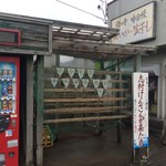菊谷商店 - 店の脇でいかを干しています