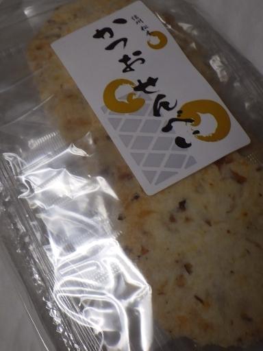 植田鰹節店 name=