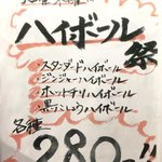 ホットスプーン - 【毎週火木】ハイボール 380→290円(税別)・17年8月現在