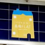 馬場FLAT - 目黒と同じロゴ
