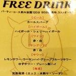 Butabarubiwaiokatamari - 飲み放題メニュー・17年8月現在