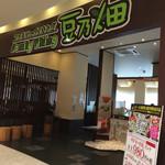 豆乃畑 - ブルメール舞多聞内