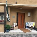 今井総本店 - 今井さん