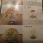 林屋茶園 そごう横浜10F店 -