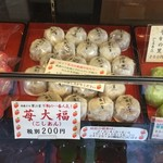 翠江堂 - 苺大福(こしあん) 1個 216円(税込)