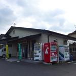 和気精肉店 - 佐久山の陸羽街道沿い。