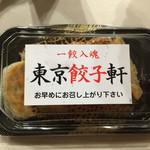 東京餃子軒 - 焼き餃子