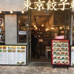 東京餃子軒 - 外観