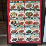 東京餃子軒 - メニュー