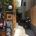 担担麺 胡 - 開店前外観