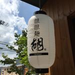 担担麺 胡 -