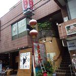 扇の牛TOKYO -