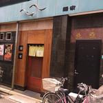 71103767 - 外観('17/08/06)