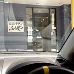 """昭和ラーメン ふくや - """"ふくや""""外観;何時も車内からでスイマセン(^^;)ゞ @2017/08/05"""