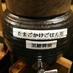 阿久根 魚鈎 - TKG用の黒糖醤油