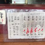 71107855 - メニューは担担麺と肉みそ飯ですね。