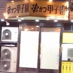 串かつ甲子園 -