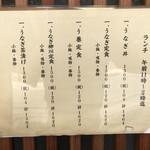 青柳 - 2017/08/06(日) お品書き