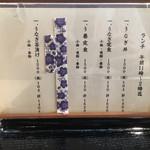 青柳 - 2017/08/06(日) お品書き(ランチ)