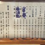 青柳 - 2017/08/06(日) お品書き(夜)