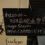 ファッジ - 黒板
