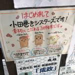 71110181 - 小田巻の紹介