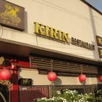 KIRIN Restaurant - ガイドブックでよく見るアングル。