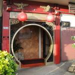 KIRIN Restaurant - 入り口。