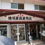 高千穂峡 高千穂町観光協会直営売店 -
