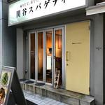 関谷スパゲティ - クリーンでシンプルな外観