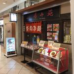 盛岡冷麺 寿々苑 -