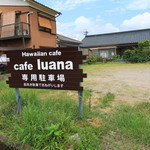 cafe luana - お店の裏にある駐車場