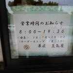 薩摩蒸気屋 宮崎神宮東店 -