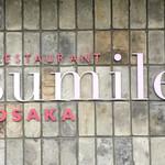 スミレオオサカ - sumile OSAKA
