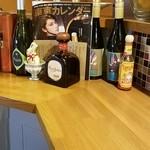 good table - relax - - カウンターに東京カレンダーが!