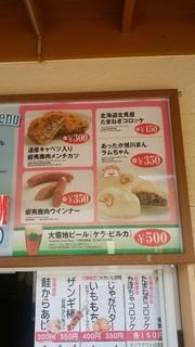 ズーキッチン コ・コ・ロ - メニュー